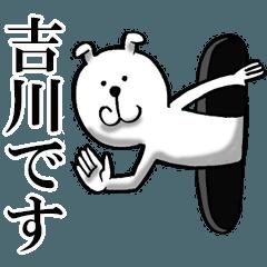 [LINEスタンプ] 吉川さんが使うスタンプ