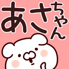 [LINEスタンプ] 【あさちゃん】が使う用スタンプ