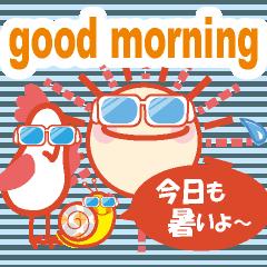 「おはよう」天気で挨拶
