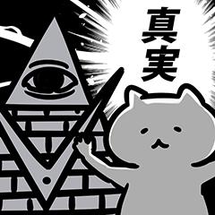 ゆるだるいネコ6(オカルト宇宙人陰謀論編