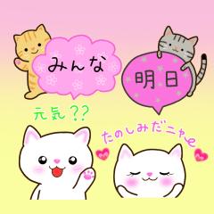 お誘い猫の連打すたんぷ!