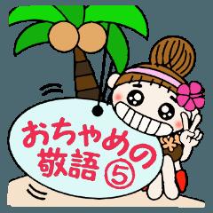 ハワイアンガールおちゃめの敬語編5