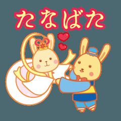 スウアーブラパン - 七夕