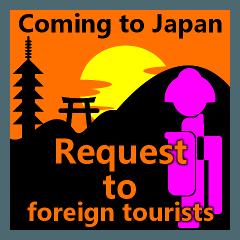 日本に来る外国人旅行客へのお願いスタンプ