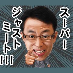 福澤朗のジャストミート!!