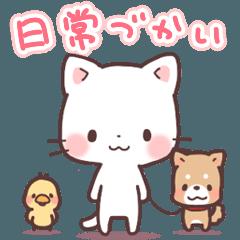 猫と柴犬と時々ひよこ 日常編