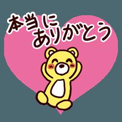 アイメッセ4【感謝・お祝い編】