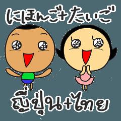 ドリ君とアンちゃん2(日本語+タイ語)