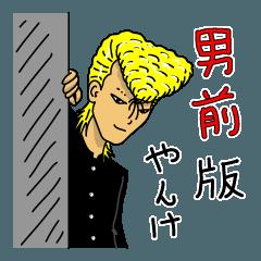 ヤンケーの兄ちゃん(男前版)