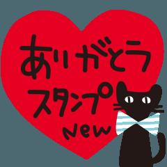 大人かわいいネコ【ありがとうパック】