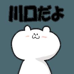 川口さんスタンプ!!!!!!!!!!