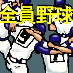 めざせ甲子園!4