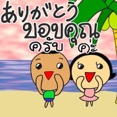 どりくんとあんちゃん(日本語+タイ語)