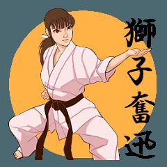 武道女子の格言