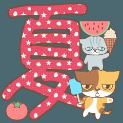 ネコでごめん〜デカもじ夏バージョン〜