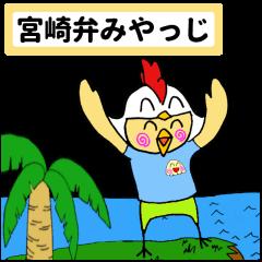 宮崎弁みやっじ