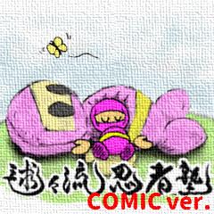毬々流忍者塾 COMIC版