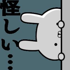 動く☆容疑者ウサギ