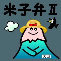 鳥取県 米子弁Ⅱ(方言翻訳スーパー付き)