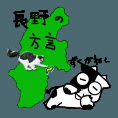 うしくんスタンプ4 &猫 信州の方言編