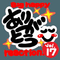 大きな幸せのリアクション(ありがとう)17