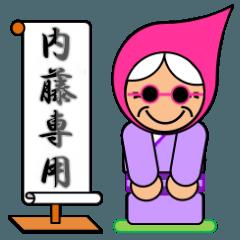 [LINEスタンプ] 内藤さん専用スタンプ