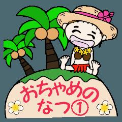 ハワイアンガールおちゃめの夏1