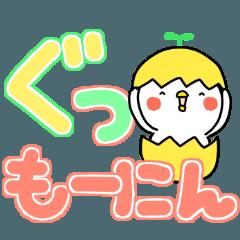 ちびぴよ2(超デカ文字)