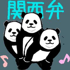 動く!やる気のないパンダ(関西弁)
