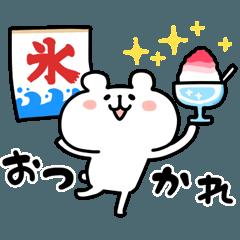 ゆるくま20 夏!!