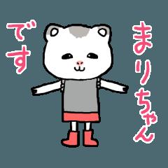 まりちゃん専用スタンプ(ハムスター)