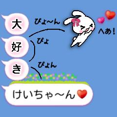 【ふきだし】けいちゃんへ送るスタンプ