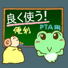 [LINEスタンプ] 動く!毎日使える!可愛いカエルのスタンプ (1)