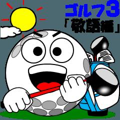 [LINEスタンプ] ゴルフの打ち合わせ3「敬語編」 (1)