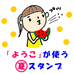 「ようこ」署名入り名前スタンプ (夏 Ver)