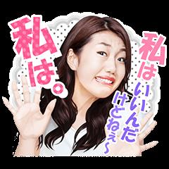 横澤夏子ちょいウザ女子スタンプ