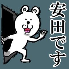 [LINEスタンプ] 安田さんが使うスタンプ