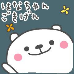 [LINEスタンプ] ☆★はなちゃん★☆お名前ベーシックパック (1)