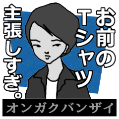 オンガクバンザイ【Gray3】