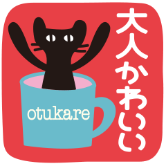 [LINEスタンプ] 【北欧風♥2】大人かわいい黒ネコ (1)