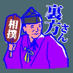 大相撲の裏方さんスタンプ