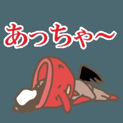 [LINEスタンプ] 和菓子妖怪~デカ文字編~
