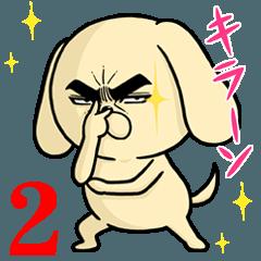 目ヂカラ☆わんこ2