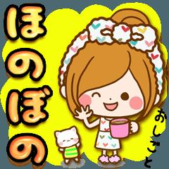 ほのぼのカノジョ【おしごと☆】