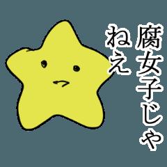 [LINEスタンプ] 聖なる星の子 mo-jo