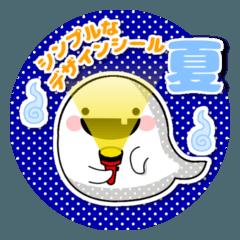シンプルなデザインシール【夏】