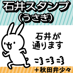 石井スタンプ(うさぎ)+少し秋田弁