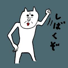 [LINEスタンプ] 変態ネコの時男