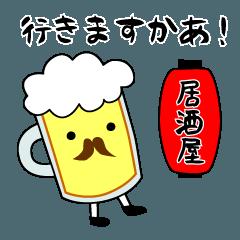 ひげジョッキ2(筆文字ver.)