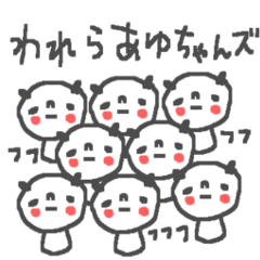 あゆちゃんズ基本セットAyu cute panda